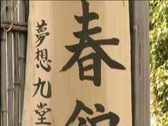 Japanese movie 168 dame creampie